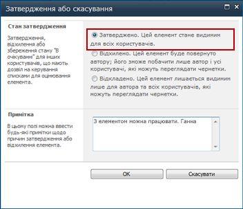 діалогове вікно «затвердити/відхилити» з вибраним параметром «затверджено» та приміткою