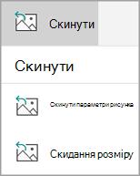 Скидання параметрів меню