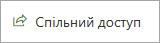 """Кнопка """"спільний доступ"""" на сайті, класичний"""