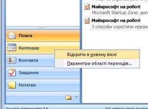 клацніть правою кнопкою миші папку, яку потрібно відкрити, і виберіть команду «відкрити в новому вікні».
