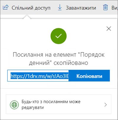 """Підтвердження """"Копіювати посилання"""" під час надання спільного доступу до файлів у OneDrive за допомогою посилання"""