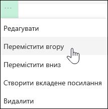 Переміщення посилання вгору або вниз у меню ліворуч