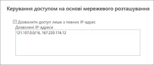 Параметр керування доступом у Центрі адміністрування SharePoint