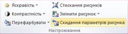Кнопка скидання параметрів рисунка у програмі Publisher 2010