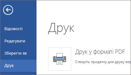 "Команда ""Друк"" у веб-програмі Word Web App"