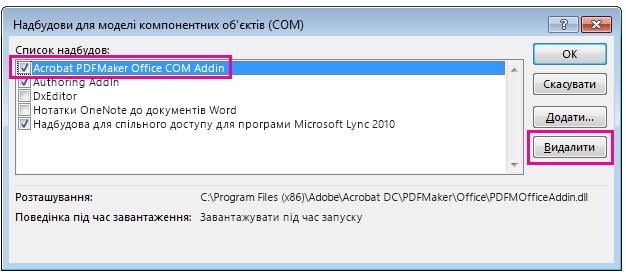 """Установіть прапорець для надбудови Office COM Acrobat PDFMaker та натисніть кнопку """"Видалити""""."""