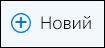 """Піктограма """"Створити"""" для повідомлення електронної пошти у веб-програмі Outlook"""
