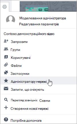 """Знімок екрана: меню параметрів із виділеним елементом """"Адміністратор мережі"""""""
