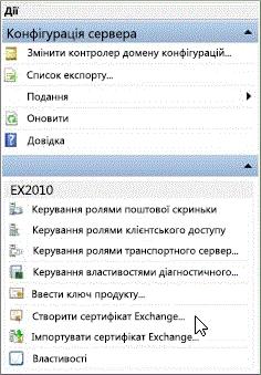 """Виберіть елемент """"Новий сертифікат Exchange"""" в області дій."""