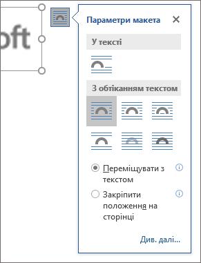 """Натисніть кнопку """"Параметри макета"""", щоб вибрати, як текст обтікатиме вставлене зображення."""