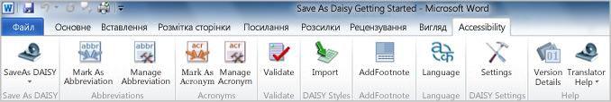 вкладка accessibility надбудови save as daisy на стрічці