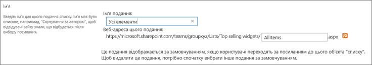 Установлення імені подання та, за потреби, імені файлу