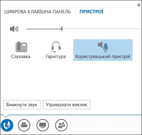 Переключення між аудіопристроями в програмі Lync