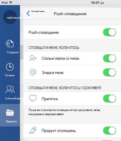 Натисніть кнопку профіль, щоб настроїти push-сповіщень для спільних документів