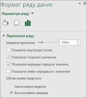 """Параметри діаграми """"Рамка та вусики"""" на панелі завдань """"Форматування ряду даних"""" в програмі пакета Office 2016 для Windows"""