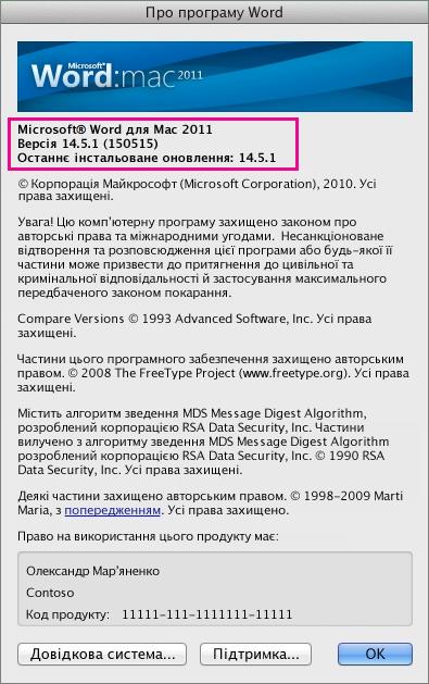 """Сторінка """"Про програму Word"""" у програмі Word2011 для Mac"""