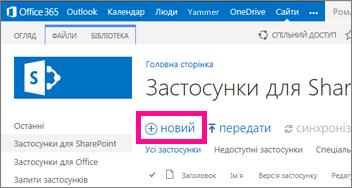 """Посилання """"Новий застосунок"""" у бібліотеці """"Застосунки для SharePoint"""" у каталозі програм"""