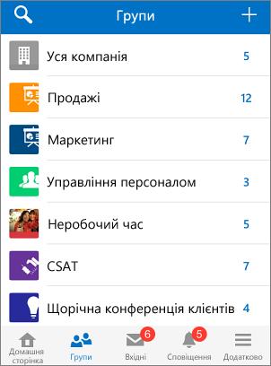 Знімок екрана груп у програмі Yammer для мобільних пристроїв