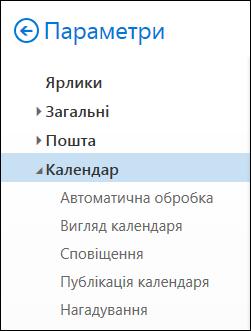 Параметри календаря в програмі Outlook в Інтернеті