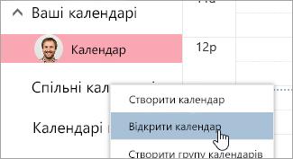 "Знімок екрана: параметр ""Відкрити календар"""