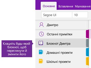 Знімок екрана: список блокнотів у OneNote