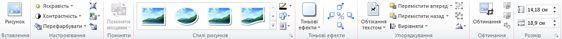 """Вкладка """"Знаряддя для зображень"""" у програмі Publisher 2010"""