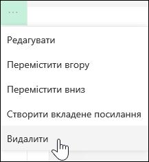 Видалення посилання з меню ліворуч