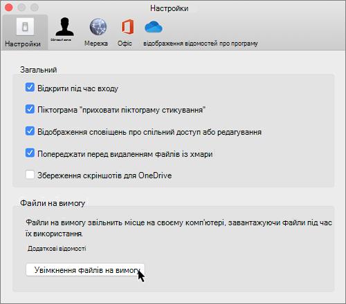Знімок екрана: параметри в комп'ютері Mac для файлів OneDrive на вимогу