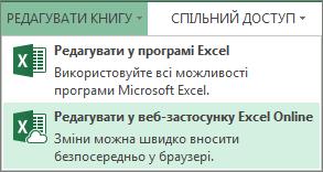"""Пункт """"Редагувати у веб-застосунку Excel Online"""" у меню """"Редагувати книгу"""""""