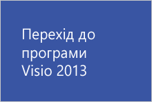 Перехід до програми Visio2013