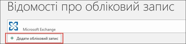 Додавання облікового запису в програмі Outlook2016