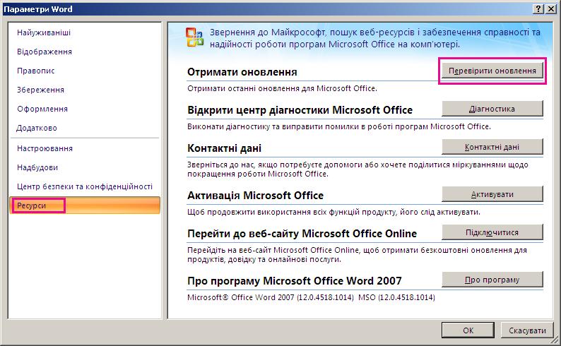 Перевірка наявності оновлень Office у програмі Word2007