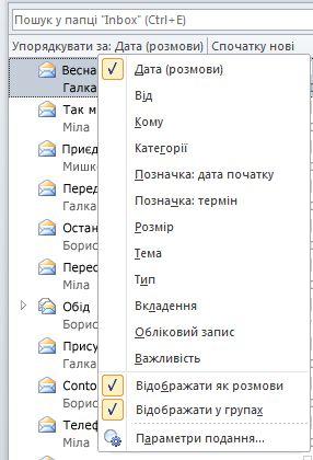 Меню впорядкування, яке розкривається у верхній частині списку повідомлень