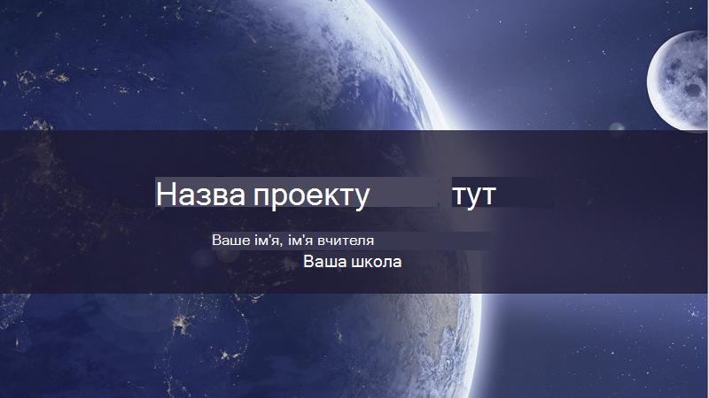 Знімок екрана: Обкладинка звіту про сонячну систему