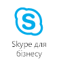 Skype для бізнесу