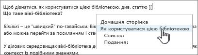 Вставлення посилання на вікі-сайт