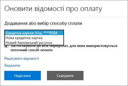"""Розкривне меню з параметрами """"Нова кредитна картка"""" та """"Новий банківський рахунок""""."""