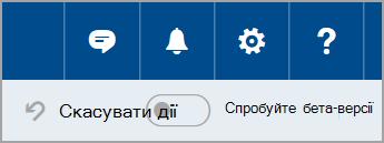 Приєднання до бета Outlook.com