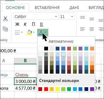 Вибирання іншого кольору тексту