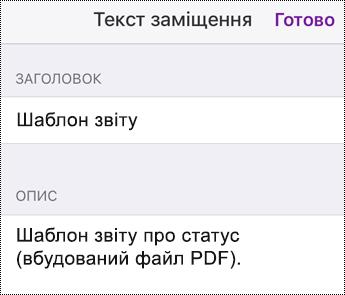 Додавання тексту заміщення до вбудованих файлів у OneNote для iOS