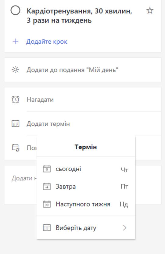 Знімок екрана: докладно переглядати за допомогою додавання до завершення дату вибрано.