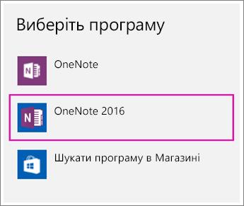 """Знімок екрана: параметр """"Вибір програми"""" в настройках Windows 10"""