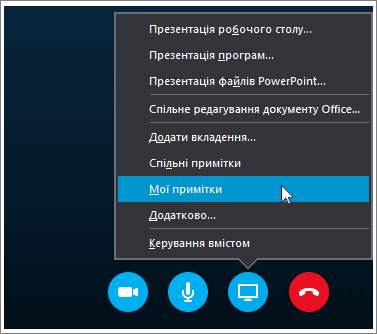 Знімок екрана: надання спільного доступу до нотаток OneNote2016 у Skype для бізнесу.