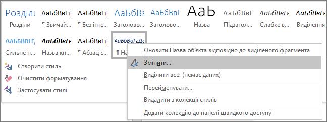 Клацніть правою кнопкою миші підпис стиль у колекції стилі» для змінення форматування до підпису.