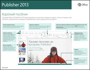 Короткий посібник користувача програми Publisher 2013