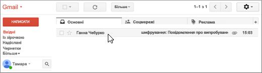 """Папка """"Вхідні"""" із зашифрованим повідомленням"""