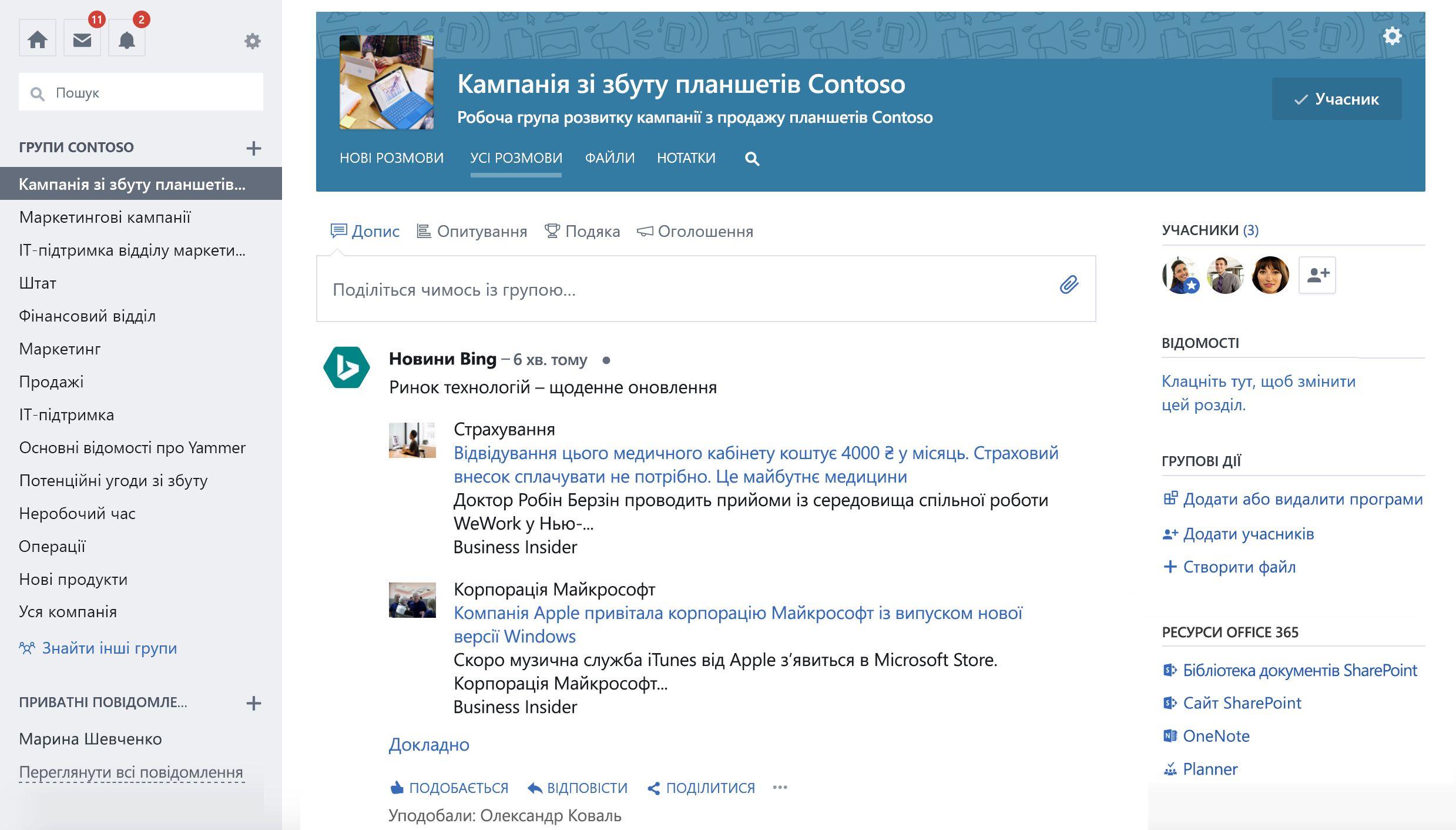 Знімок екрана: оновлення групи з сторонньої служби