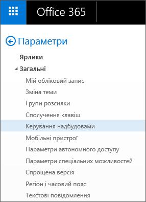 """Знімок екрана: меню """"Параметри"""", розділ """"Загальні"""" в Outlook із виділеним пунктом """"Керування надбудовами""""."""