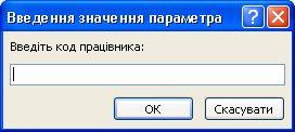 """Зразок очікуваного діалогового вікна """"Введення значення параметра"""" з написом """"Введіть ідентифікатор співробітника"""", полем для введення значення та кнопками """"OK"""" і """"Скасувати""""."""