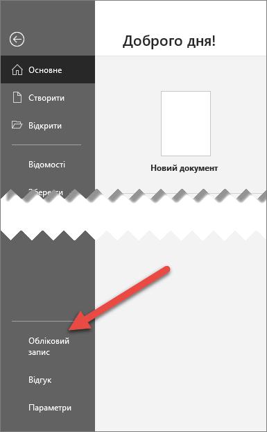 """Вкладка """"Файл"""" у програмі Office зі стрілкою, що вказує на параметр """"Обліковий запис"""""""